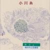 小川糸の『ツバキ文具店』を読んだ