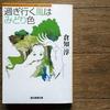 まずはコレ。倉知淳さんのおすすめ小説を3つに厳選したよ