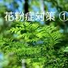 花粉の除去とアロマ ~花粉症対策①~