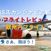 SASスカンジナビア航空・フライトレビュー・欧州内フライト