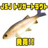 【リバー2シー】ビッグベイターにオススメの3ozスイムベイト「JSJ トリガートラウト」通販サイト入荷!