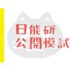 【日能研4年】第1回全国公開模試(2021.02.27)