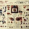 「パンと珈琲フェスティバル」再訪! 伊勢丹立川店にて17日まで
