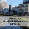 2020年2月:秋田のイベント・お祭りまとめ。2月はどう過ごす?