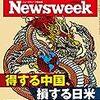 M Newsweek (ニューズウィーク日本版) 2017年 6/6 号 得する中国、損する日米/伝説の名盤、50年目の再評価『サージェント・ペパーズ・ロンリー・ハーツ・クラブ・バンド』