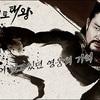 韓国ドラマ「広開土太王」無料動画配信スタート!2016.8.25