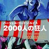 映画2000人の狂人(邦題:マニアック2000)のあらすじとネタバレ感想【百年目の恨み】