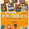 世界220ヵ国の食材使用、国旗弁当によるレシピ図鑑