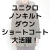 【ユニクロ】ノンキルトダウンショートコート、主に通勤で大活躍!