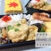 DINING 六望 テイクアウト ファイナル