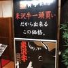 金沢市長田本町「寅亭 長田店」で米沢牛の焼肉♪