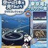 空から日本を見てみよう 東京湾をグルッと一周