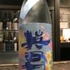 【閉店】新宿三丁目『know by moto(ノウバイモト)』日本酒を軽く一杯ひっかけるには最適なお店。ただし食事は他で済ますのが吉かも?