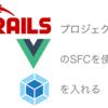 RailsでVue.jsのSFC(単一ファイルコンポーネント)を使うためにWebpackを入れてみた