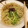 台湾の涼麺:南京東路陳家涼麺