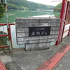 車中泊十勝巡りの旅 ― 岩松ダム ―