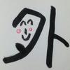 今日の漢字512は「外」。外国の世界遺産について考える