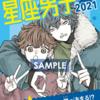 2021.4/23~5/14  さよなら週報……週…報?