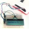 ラズベリーパイをマウス・キーボード・モニターなしでPCだけで使えるようにする
