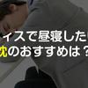 オフィスで昼寝したい!枕のおすすめは?