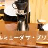 完成まで6年 バルミューダからコーヒーメーカーがついに発売