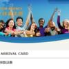 2019年8月 台湾旅行・準備編⑤ 〜 台湾への入国カードは事前にオンラインで入力できます! 〜