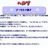 おそ松さんアプリ引き継ぎあれこれ(iOS)