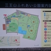 下野市 三王山ふれあい公園ウォーキング