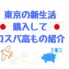 東京での新生活でコスパ高い家具、家電をご紹介!!