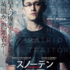 映画『スノーデン』感想 アメリカ情報機関の不正を暴露した男 ※ネタバレあり