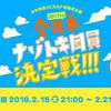 「2017年度全日本ナゾトキ団員決定戦第1回」484位でした