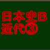 江戸幕府の滅亡 センターと私大日本史B・近代で高得点を取る!