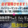 Du-R 副業を本業にするための手法!!  4/6  (4/6~~4/12の限定)