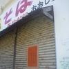 [20/08/06]「琉花」の「エビフライ・チキンカツ(日替わり弁当)」 300円 #LocalGuides