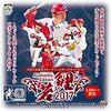 今日のカープグッズ:「BBM 広島東洋カープ ベースボールカードセット Authentic Edition 若鯉 2017 」