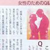 白鳩 NO.75「女性のためのQ&A」