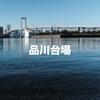 続日本100名城巡り:東京都港区にお城?No.124「品川台場」に行ってみました!