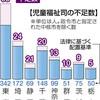 都ワースト2位 98人不足 児童福祉司 - 東京新聞(2018年6月29日)