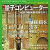 『日経サイエンス2018年4月号』