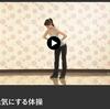 NHkらいふ 腸を元気にする体操動画公開中!その2