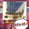peppapig 第一シーズン 音声絵本 みせちゃいます🤣❤️ ペッパーピッグ