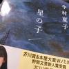「星の子」今村夏子 読書感想