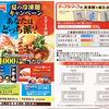 夏の冷凍麺キャンペーン|あなたはどっち派?