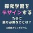 【資料あり】探究学習をデザインするために最も必要なことは?@成城大シンポジウム