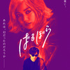 【日本映画】「ばるぼら〔2020〕」を観ての感想・レビュー