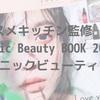 2020年コスメキッチン監修Organic Beauty BOOK-オーガニックビューティブック-スペシャル付録