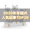【人気記事】2020年の年間トップ20をいろんな切り口で