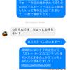#恋ボク 執筆裏話 2話 〜清瀬さんとの出会いは芝辻さんキッカケかもしれない〜