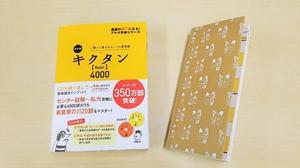 20分で完成!「キクタン」をロンブー淳さん風に折って単語帳にしてみた!
