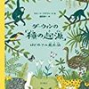 ダーウィン著『種の起源』をめぐる絵本